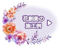 花創美の施工例
